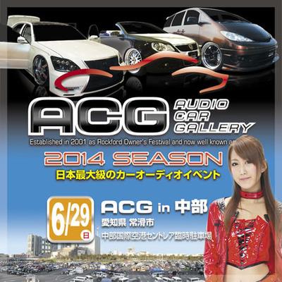 acg0629chubu_460x460